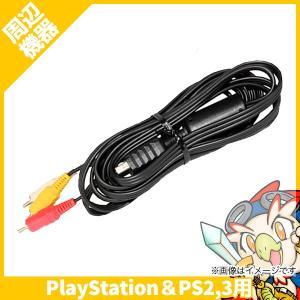 PS3 PS2 PS初代 AVケーブル 純正 周辺機器 ソニー SONY 中古|entameoukoku