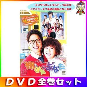棚ぼたのあなた 全29巻 セット まとめ売り 中古 レンタルアップ 送料無料|entameoukoku