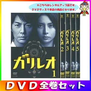 ガリレオ 全5巻 セット まとめ売り 中古 レンタルアップ ...
