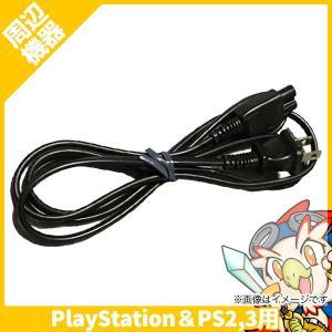 PS3 PS2 PS プレステ 電源コード ケーブル SONY 中古 送料無料|entameoukoku
