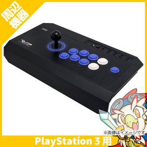 PS3 リアルアーケードPro.V3 SA アーケードプロ リアルアーケード 限定カラー PS3 中...