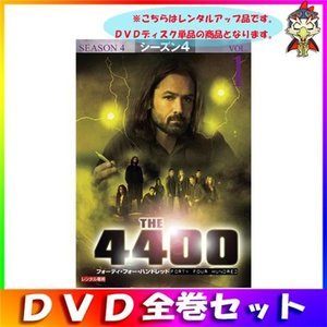 THE 4400 シーズン4 全6巻 セット まとめ売り 中古 レンタルアップ 送料無料|entameoukoku