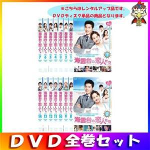 海雲台(ヘウンデ)の恋人たち 全14巻 セット まとめ売り 中古 レンタルアップ 送料無料|entameoukoku