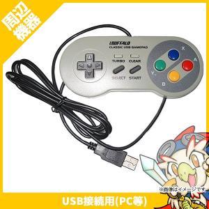 PC USBコントローラー iBUFFALO USBゲームパッド 8ボタン スーパーファミコン風 グレー バッファロー  周辺機器 中古 送料無料|entameoukoku