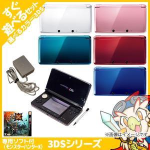 モンハンクロス 3DS 本体 タッチペン 充電器 おすすめパック 中古 送料無料 entameoukoku