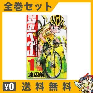 弱虫ペダル 1-55巻 コミック セット 中古 送料無料|entameoukoku