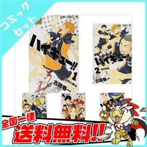 ハイキュー!! 1-31巻 コミック セット 中古 送料無料|entameoukoku