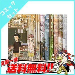 聲の形 1-7巻 コミック セット 中古 送料無料|entameoukoku