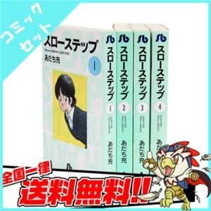 スローステップ 1-4巻 コミック セット 中古 送料無料|entameoukoku