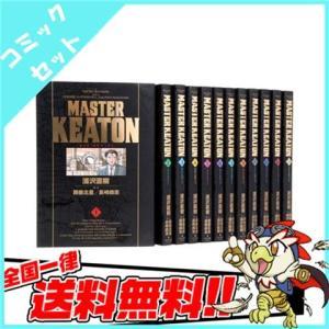 MASTERキートン 1-12巻 コミック セット 中古 送料無料|entameoukoku