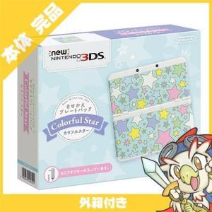 New3DS Newニンテンドー3DS きせかえプレートパック カラフルスター(KTR-S-WHAG) 本体 完品 外箱付き Nintendo 任天堂 ニンテンドー 中古 送料無料|entameoukoku