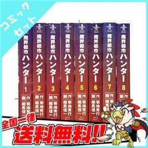 魔界都市ハンター 1-8巻 コミック セット 中古 送料無料|entameoukoku
