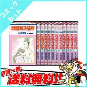 なんて素敵にジャパネスク 1-11巻 コミック セット 中古 送料無料|entameoukoku