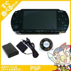 PSP 本体 ブラック すぐ遊べるセット おまけソフト付き 中古 送料無料 entameoukoku