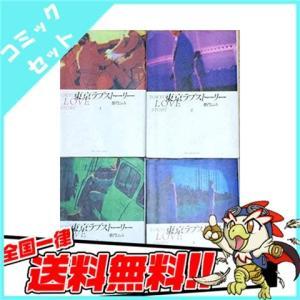 東京ラブストーリー 1-4巻 セット 中古 送料無料|entameoukoku