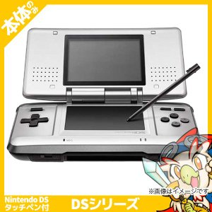 DS ニンテンドーDS プラチナシルバーNTR-001 本体のみ タッチペン付き Nintendo 任天堂 ニンテンドー 中古 送料無料|entameoukoku