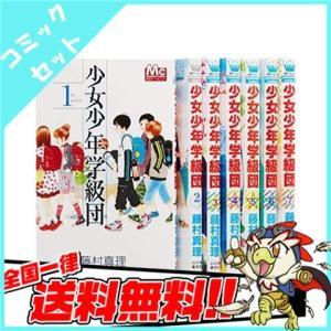 少女少年学級団 1-7巻 セット 中古|entameoukoku