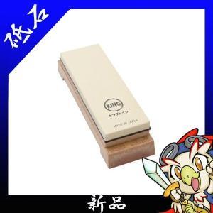キング ホームトイシ 砥石 KW-65 HT-65 透明プラケース入 台付 新品 送料無料|entameoukoku