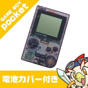GBP ゲームボーイポケット 本体 電池カバー付 クリアパープル 中古|entameoukoku