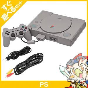 PS プレイステーション 初代  本体 PS すぐ遊べるセット プレステ 純正 アナログコントローラー 付き レトロゲーム 中古 送料無料|entameoukoku