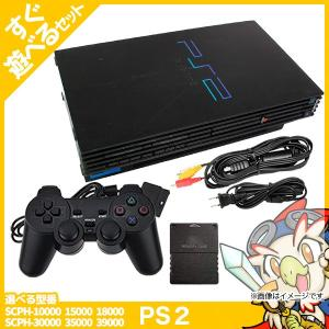 PS2 本体 中古 非純正 コントローラー 1個付き すぐ遊べるセット 選べる型番 プレステ2 SC...