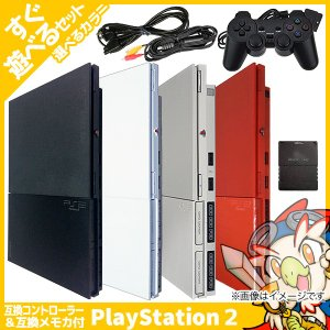 PS2 本体 中古 非純正 コントローラー 1個付き すぐ遊べるセット プレステ2 SCPH 90000CB CW SS CR メモカ付き 送料無料|entameoukoku