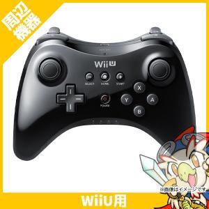 Wii U PRO コントローラー kuro 黒 中古