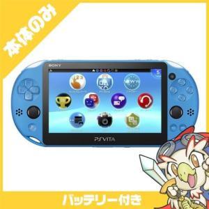 PSVita 2000 PlayStation Vita Wi-Fiモデル アクア・ブルー(PCH-2000ZA23) 本体のみ PlayStationVita SONY ソニー 中古 送料無料|entameoukoku