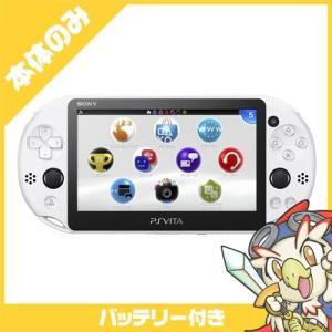 PSVita 2000 PlayStation Vita Wi-Fiモデル グレイシャー・ホワイト(PCH-2000ZA22) 本体のみ PlayStationVita SONY ソニー 中古 送料無料|entameoukoku