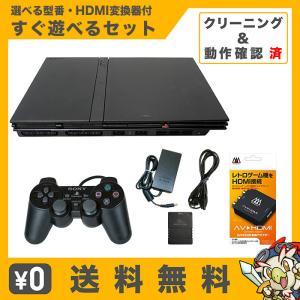 PS2 HDMI 変換 本体 すぐ遊べるセット 互換 メモリーカード 付属 選べる 型番 SCPH 70000 〜 79000【中古】|entameoukoku