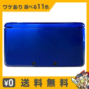 3DS 本体 訳あり  第1世代 ランダムカラー 本体のみ ニンテンドー  Nintendo ゲーム機 中古|entameoukoku