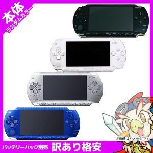 PSP-1000 プレイステーション・ポータブル 本体 訳あり ランダムカラー PlayStatio...