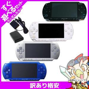 PSP-1000 プレイステーション・ポータブル 本体 すぐ遊べるセット 訳あり ランダムカラー P...
