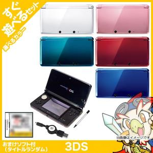 3DS 本体 すぐ遊べるセット おまけソフト付き 選べる6色 充電器付き USB型充電器 ニンテンドー Nintendo ゲーム機 中古 送料無料 entameoukoku