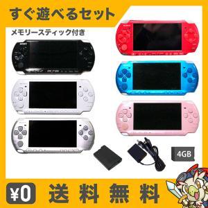 PSP-3000 本体 すぐ遊べるセット メモリースティック4GB付き 選べる6色 プレイステーション・ポータブル PlayStationPortable SONY ソニー 中古 送料無料 entameoukoku