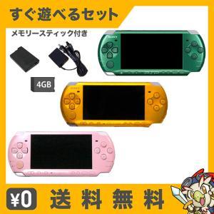 PSP-3000 本体 すぐ遊べるセット メモリースティック4GB付 選べる3色 プレイステーション...