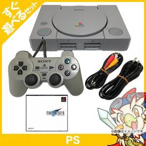 プレステ PS 初代 すぐ遊べるセット ソフト付き(PS PS FF7 ) 純正コントローラー 付き 選べる型番 中古 送料無料|entameoukoku