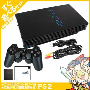 PS2 プレステ2 本体 すぐ遊べるセット ソフト付き(PS PS FF7) 純正コントローラー 付き 選べる型番 中古 送料無料|entameoukoku
