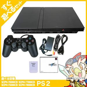PS2 プレステ2 本体 すぐ遊べるセット ソフト付(PS FF7) SCPH 70000〜79000 選べる型番 中古|entameoukoku