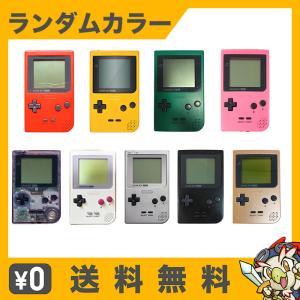 ゲームボーイポケット 本体 訳あり ランダムカラー GBP ニンテンドー Nintendo ゲーム機 中古|entameoukoku