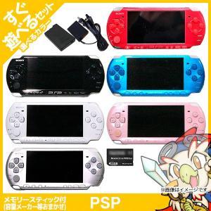 PSP-3000 本体 すぐ遊べるセット メモリースティックDuo付(容量ランダム) 選べる6色 プ...