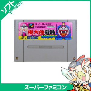SFC 桃太郎電鉄 HAPPY ハッピー 桃鉄 ソフト スーパーファミコン スーファミ SUPER FAMICOM 中古|entameoukoku