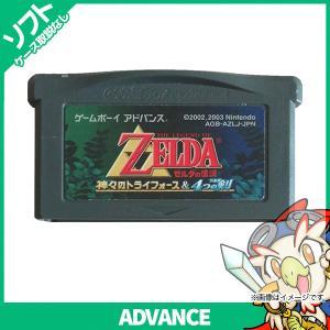 GBA ゼルダの伝説 神々のトライフォース&4つの剣 ソフト ゲームボーイ アドバンス GAMEBOY ADVANCE 中古|entameoukoku