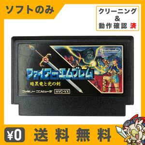 FC ファイアーエムブレム 暗黒竜と光の剣 FE FireEmblem ファミコン ソフトのみ ファミリーコンピューター カセット ゲームソフト 中古|entameoukoku