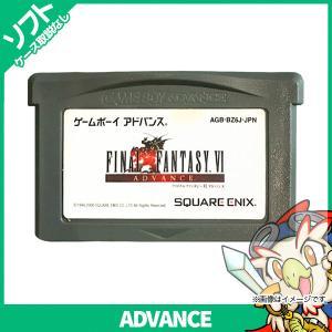 GBA ファイナルファンタジー6 FF6 VI FinalFantasy ゲームボーイアドバンス ソフトのみ GameboyAdvance カセット ゲームソフト 中古|entameoukoku