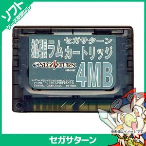 SS SegaSaturn ソフトのみ セガサターン拡張ラムRAMカートリッジ4MB 箱取説等付属品なし 中古 entameoukoku