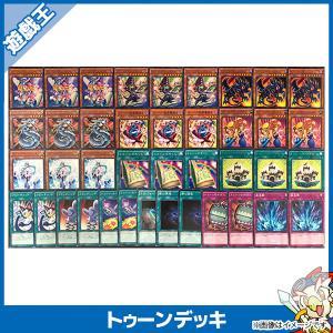 遊戯王カード トゥーン 構築済みデッキ トレカ トレーディングカードゲーム 中古 中古|entameoukoku