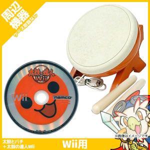 Wii タタコン太鼓とバチ+太鼓の達人Wii ソフトのみ (箱取説なし) セット 周辺機器 ゲームソフト 中古|entameoukoku