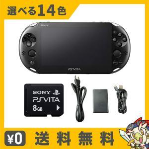 PS VITA PCH-2000 Wi-Fiモデル 本体 すぐ遊べるセット 純正メモカ 8GB 選べる12色【中古】|entameoukoku