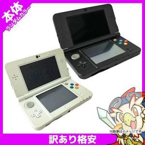 New3DS 本体のみ タッチペン付 ランダムカラー2色 訳あり格安 ニンテンドー Nintendo 任天堂 中古|entameoukoku